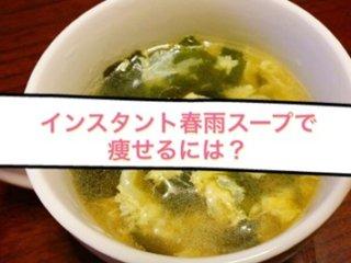 インスタント春雨スープ