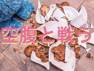 散らばったクッキー
