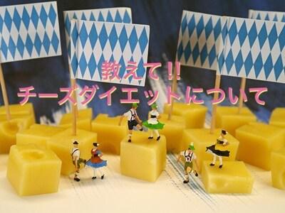 チーズと小人