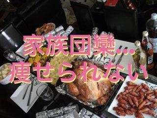 家族と豪華食事