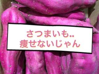 沢山のさつま芋