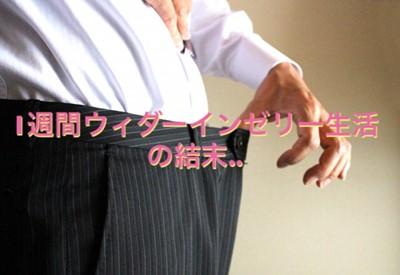 ズボンを引っ張って痩せたアピール男性